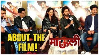 About the Film | Mauli Marathi Movie | Riteish Deshmukh, Siddharth Jadhav