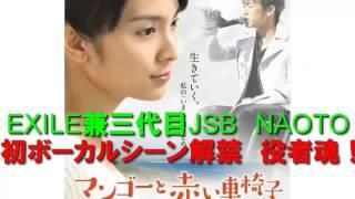 チャンネル登録subscribe⇒ EXILE兼三代目JSB:NAOTOの初ボーカルシーン...