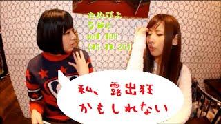 「たぬぴよラジオ vol.196」 (14.11.26)より。 よく露出狂に遭うという...