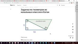 Задача по геометрии из начальных классов Китая.