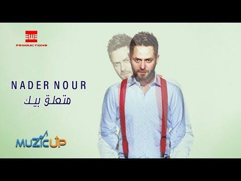 Nader Nour _ Met3alla2 Beek - نادر نور _ متعلق بيك