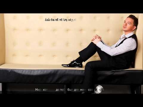 [Vietsub+Kara] Александр Киреев - Мир, который подарил тебя
