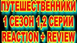 СЕРИАЛ ПУТЕШЕСТВЕННИКИ СЕЗОН 1 СЕРИИ 1,2 - ОБЗОР - Travelers SEASON 1 EPISODE 1,2 - REACTION REVIEW