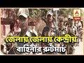 ভোটারদের আস্থা ফেরাতে জেলায় জেলায় রুটমার্চ কেন্দ্রীয় বাহিনীর, কথা বলেন বাসিন্দাদের সঙ্গে| ABP Ananda
