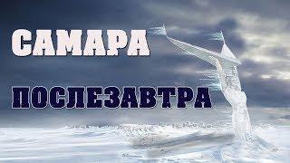 Самара. Послезавтра. Русский трейлер.