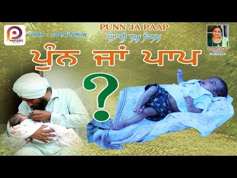PUNN JA PAAP || PUNJABI MOVIE HD || SUKHVIR KAUR SRA || PARWAZ FILMS || PUNJABI LATEST MOVIE 2019