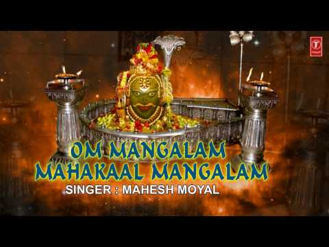 OM MANGALAM MAHAKAAL MANGALAM MANGAL DHUN  MAHESH MOYAL I AUDIO SONG ART TRACK