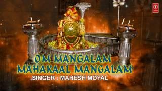 Download Lagu OM MANGALAM MAHAKAAL MANGALAM MANGAL DHUN by MAHESH MOYAL I AUDIO SONG ART TRACK MP3
