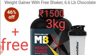 Muscleblaze weight gainer only ₹1500 3kg