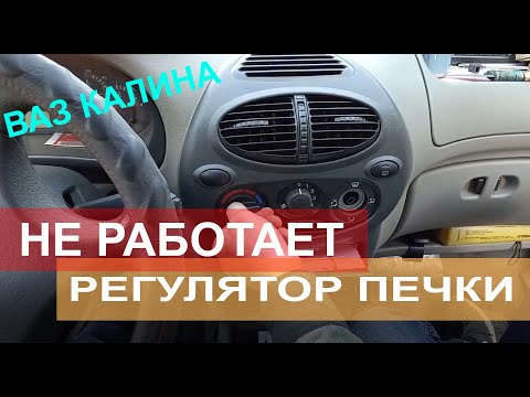 Не работает регулятор печки ВАЗ Калина
