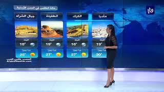 النشرة الجوية الأردنية من رؤيا 18-8-2019 | Jordan Weather