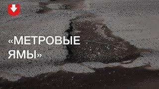 Проблемные дороги Могилева
