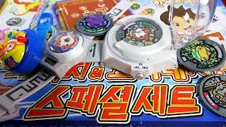 요괴워치 스페셜세트 오픈박스 妖怪ウォッチ  Youkai watch special set, Tobot Pororo Larava toys thumbnail