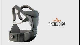 아이엔젤 닥터다이얼 올인원 힙시트 아기띠 3D 영상