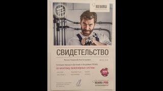 Прошел обучение в академии REHAU. Теперь я сантехник  REHAU в Подольске