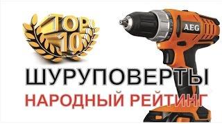 Шуруповерты ТОП-10. Купить аккумуляторный шуруповерт (цена, характеристики, сравнение). Обзор