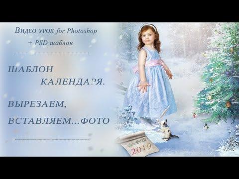 PSD ШАБЛОН КАЛЕНДАРЯ  ВЫРЕЗАЕМ, ВСТАВЛЯЕМ ФОТО