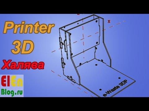 ДЕШЁВЫЙ 3D принтер своими руками