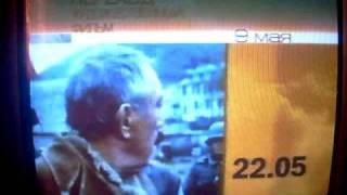 Программа передач  на 9 мая 2001 года ОРТ