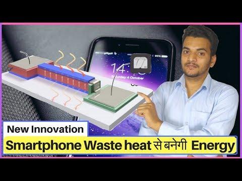 अब Waste heat से बनेगी Energy. Scientist creates Waste Heat Recovery System.