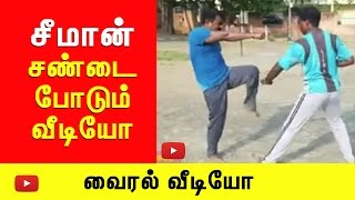 Seeman's Karate Fighting Video - Viral on Internet - True