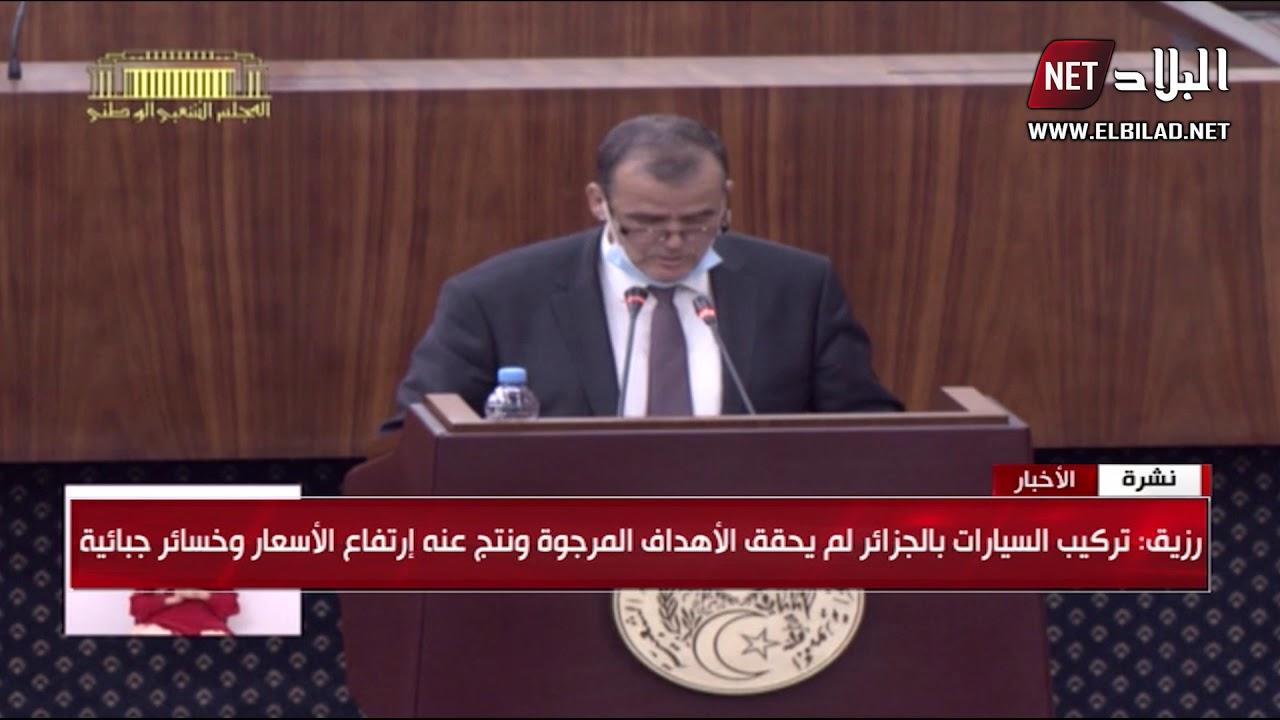 رزيق: تركيب السيارات بالجزائر لم يحقق الأهداف المروجة ونتج عنه ارتفاع الاسعار