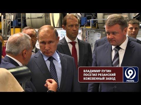 """Путин в Рязани. """"9 телеканал"""" Рязань"""