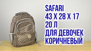 Розпакування Safari 43 x 28 x 17 20 л для дівчаток Коричневий