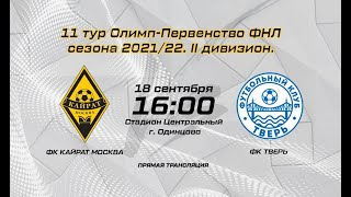 ОЛИМП —    дивизиона ФНЛ Сезон 2021-2022 Группа 2. Кайрат Москва - Тверь Тверь