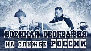 Военная география на службе России (видеофильм о военно-географической школе русской армии и флота)