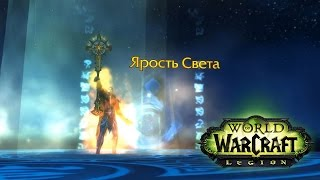 Артефакт Жреца: Ярость света ● World of Warcraft: Legion #6