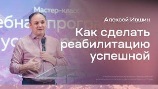 Алексей Ившин Как сделать реабилитацию успешной