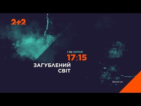 Затерянный мир (2009) смотреть онлайн бесплатно в HD 720