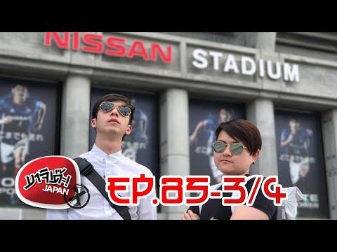 EP.85 - YOKOHAMA (PART3) Part 3/4