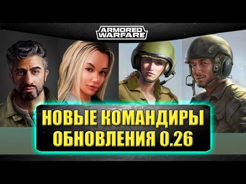 ☝Обзор новых командиров
