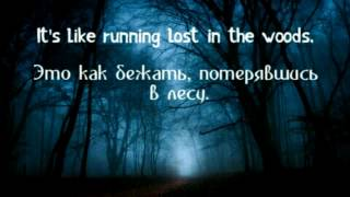 Скачать Lost In The Woods