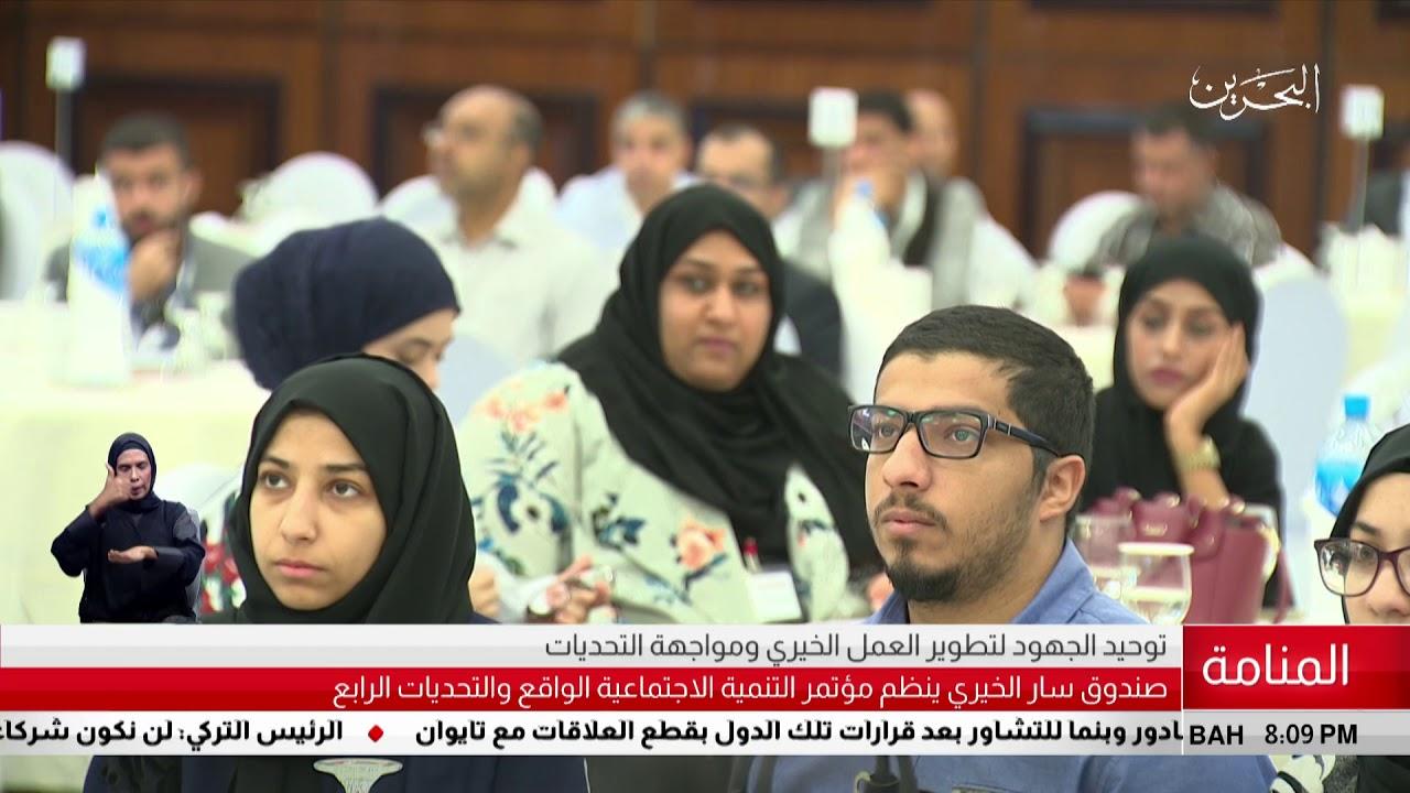 البحرين مركز الأخبار : صندوق سار الخيري ينظم مؤتمر التنمية الإجتماعية الواقع والتحديات الرابع