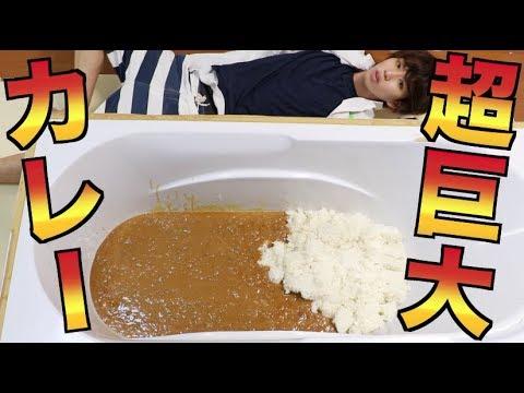 大きなお皿でカレー食ってみた