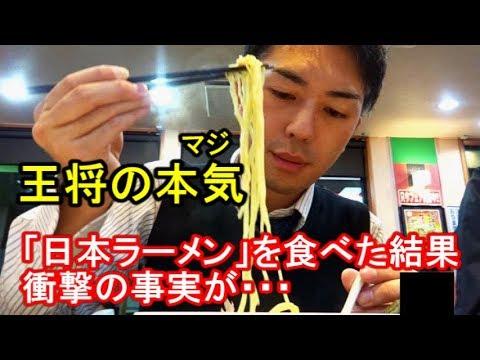 「餃子の王将」が本気で作った「日本ラーメン」を食べた結果・・・ Dumpling Restaurants Ramen [けつがバター醤油]【IKKO'S FILMS】