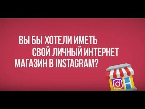 Интернет магазин на Instagram