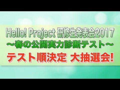 Hello! Project 研修生発表会2017 〜春の公開実力診断テスト〜 テスト順決定 大抽選会!