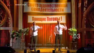 Л. Агутин, Ф. Добронравов, Иногда