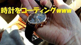 車用の最強コーティング剤を時計に塗ったら驚きの結果に!&告知