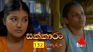 Sakkaran | සක්කාරං - Episode 132 | Sirasa TV Thumbnail