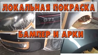 Локальная покраска бампера и арок. VW Golf GTI.  Покраска арок.(Комментарии с матом не приветствуются! Приятного просмотра! Моя группа в вк: http://vk.com/evgeny_garage Клуб профи..., 2016-06-16T11:29:14.000Z)