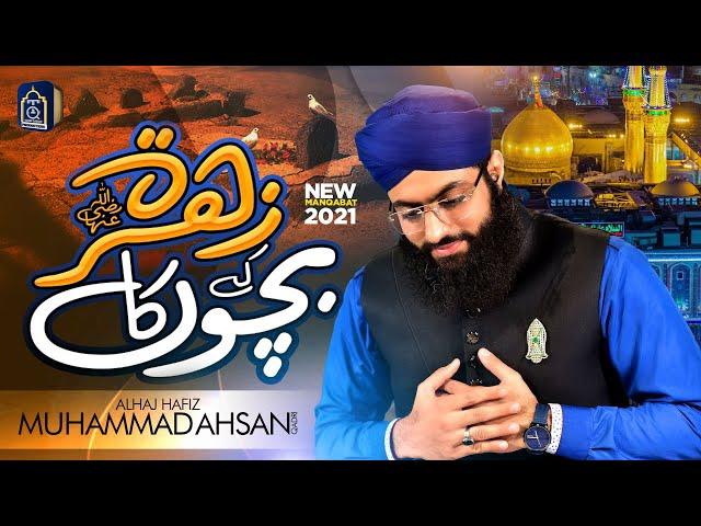 Zahra ky Bacho ka - New Manqabat - Hafiz Ahsan Qadri Ramzan 2021