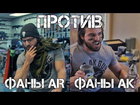 Фаны АК против фанов AR | Brandon Herrera на русском | Перевод Zёбры
