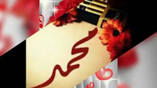 صور عن اسم محمد مع اغنيه جميله
