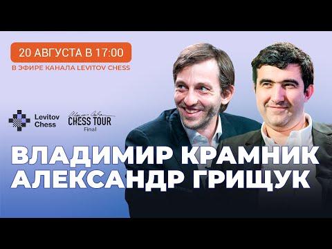 Владимир Крамник и