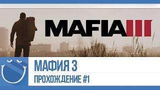 Mafia 3 - Прохождение #1